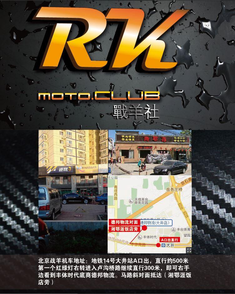 北京RK战羊机车